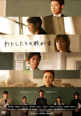 watashitachi_no_kyokasho
